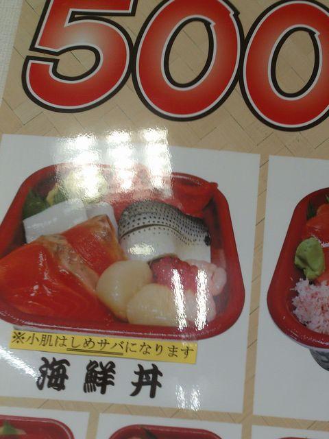 Hokkaidonmaru00