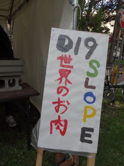 D19_sekai_no_oniku