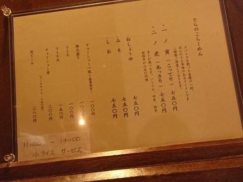 Tora_no_ko_menu