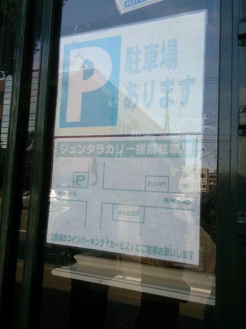 Juntara_parking