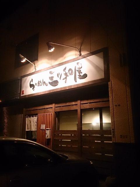 Mitsuwaya