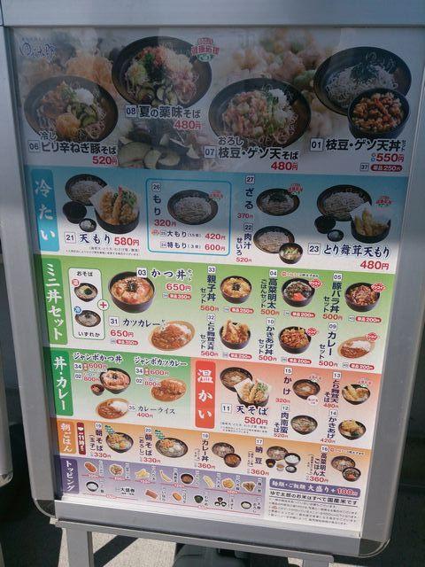 Yude_taro_menu
