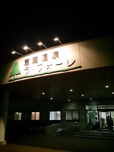 Eniwa_onsen