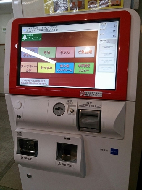 Ticket_vending_machine