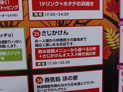 Asabura010_3