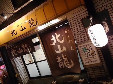 Hokuzanryu9