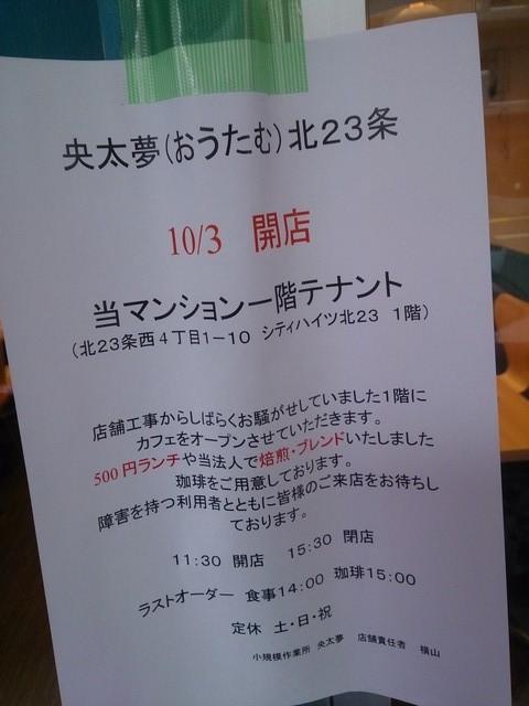 Autumn_info