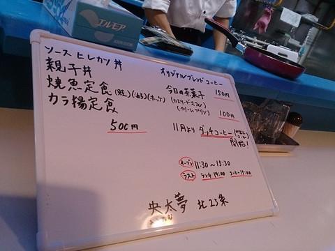 Autumn_menu