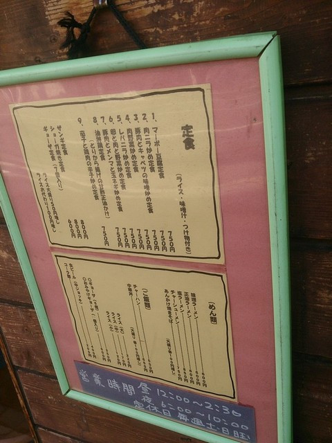 Manten_menu