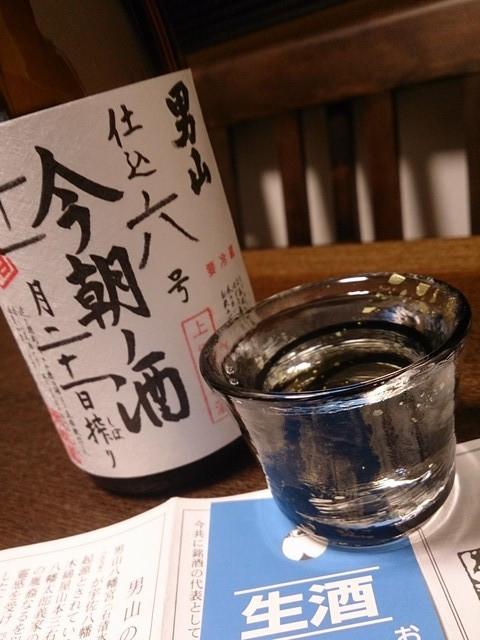 Kesa_no_sake