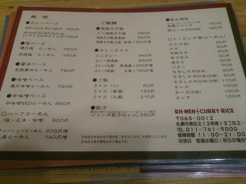 Yuzuki_menu