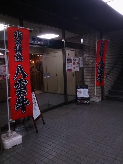 Yakumo_2