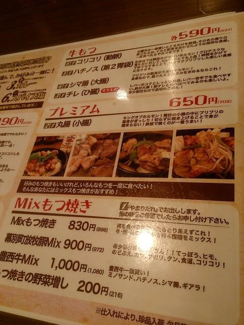 Motsu_menu