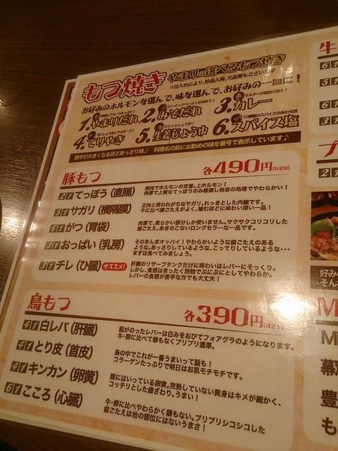 Motsu_menu1