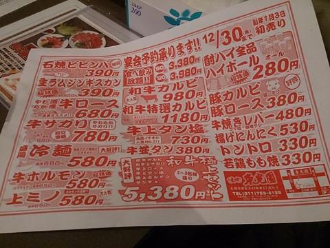 Rates_menu