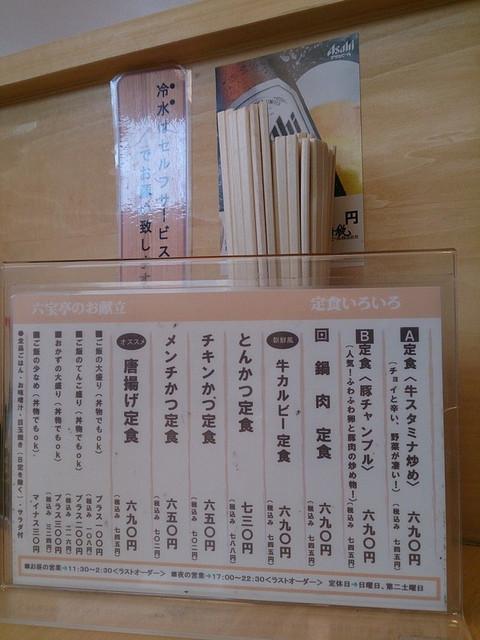 Roppoutei_set_menu