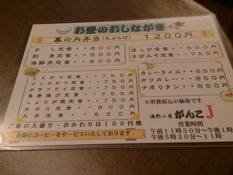 Ganko_j_menu