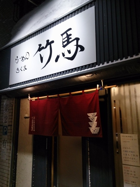 Ramen_chikuma