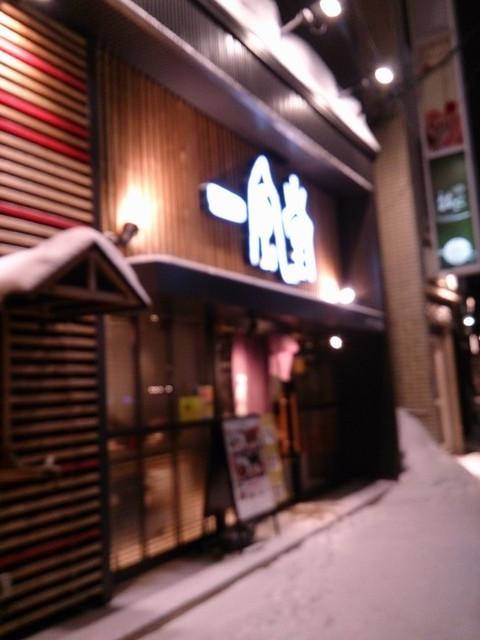 Ippudo_sapporo_asabu
