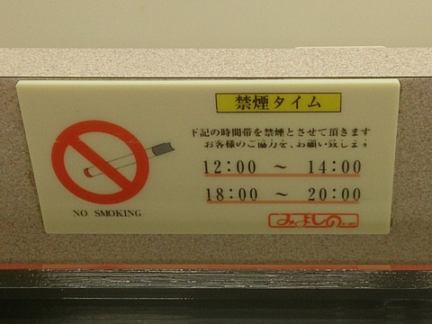 No_smoking_time