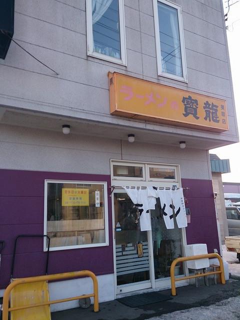 Baiozu