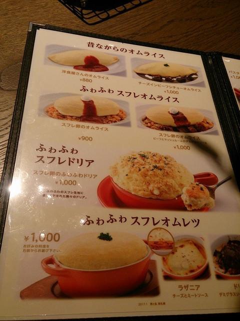 Omuraise_menu