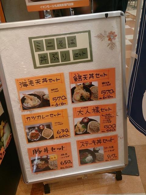 Horokanai_menu