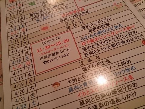 Daily_menu