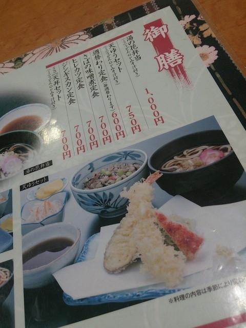 Yu_no_hana_tenyu