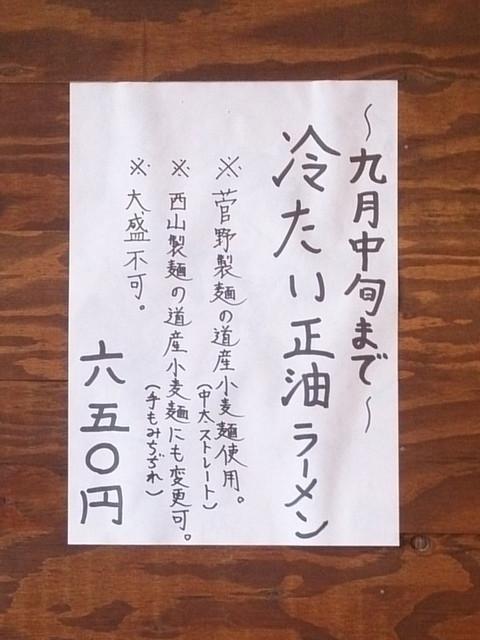 Summer_menu