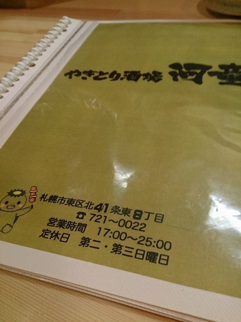 Yakitorisakaba_kappa