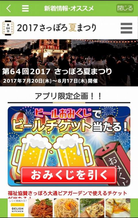Sapporo_gourmet_coupon
