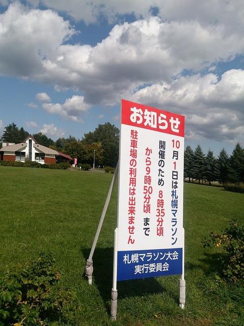 Makomanai_park
