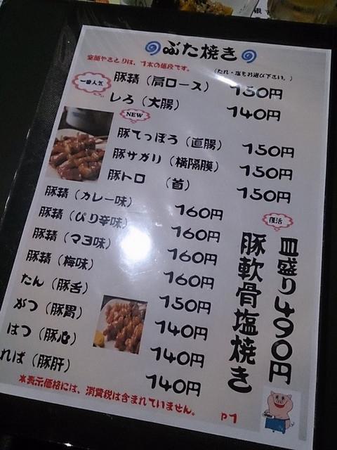 Grilled_pig_menu