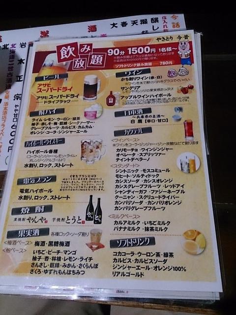 Nomiho_menu