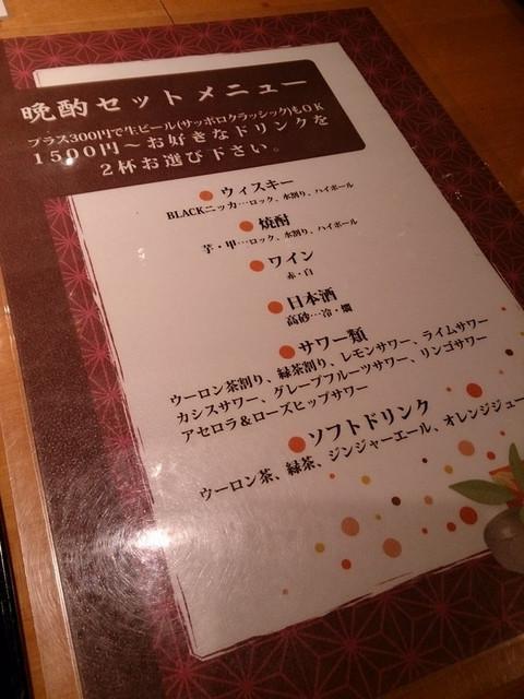 Table_menu