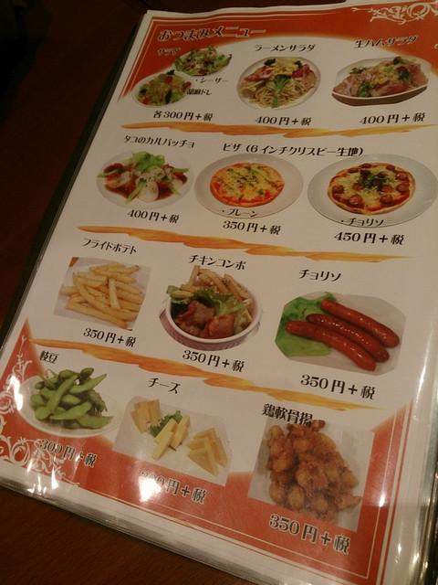 Otsumami1