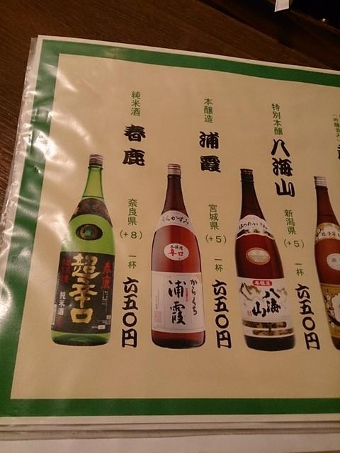 Recommended_sake2