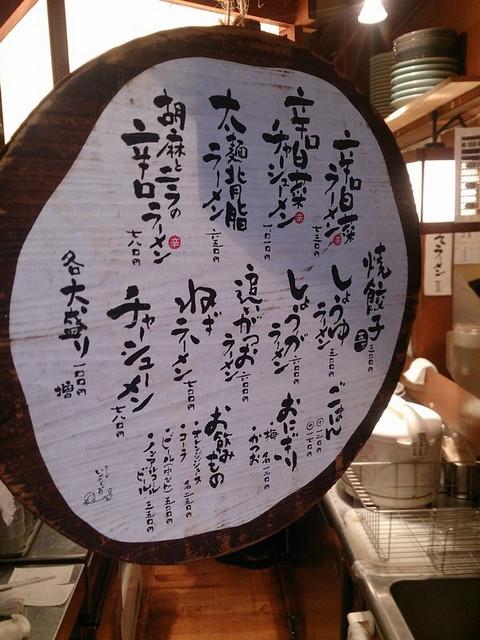 Ise_no_menu