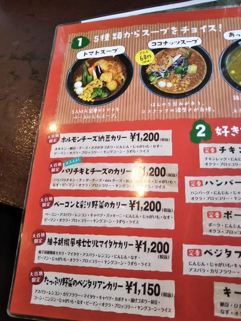 Oyati_only_menu