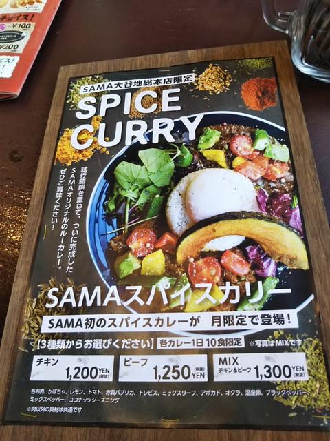 Sama_spice_curry