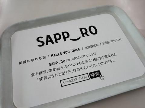 20181205_smile_sapporo2