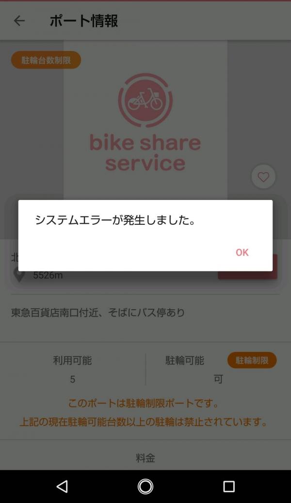 20190425_error