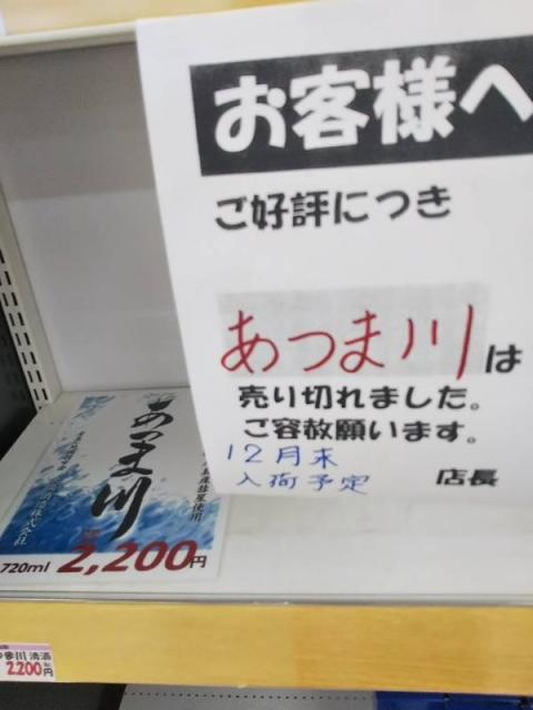 20191023_atsumasake