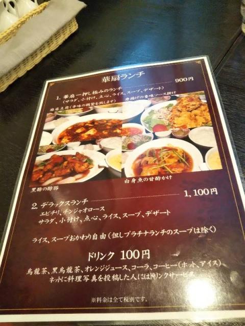 20191209_kasen-menu