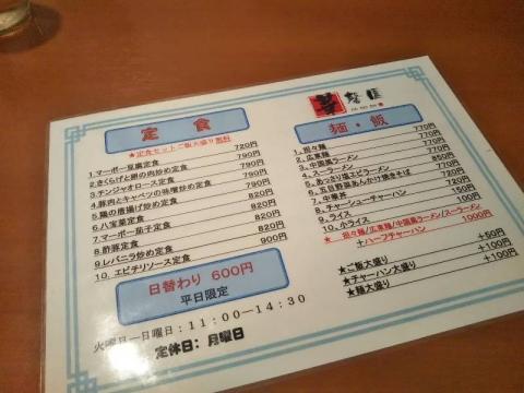 20191211_keikaen-menu