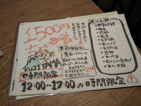 20200207_fujiyama