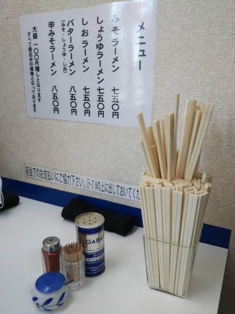 20200318_daichi-menu