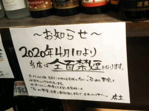 20200406_no-smoking