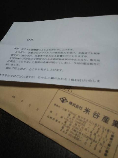 20200430_thankyou-letter